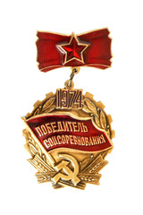 "USSR: ""Victor Socialist Emulation 1974"" badge"