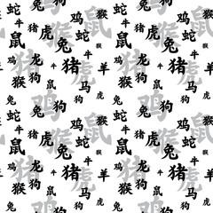 Chinese Zodiac Seamless