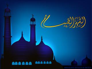 Arabic Islamic calligraphy of as sharus syam(holy month of ramaz