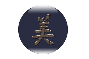 Boton letra japonesa