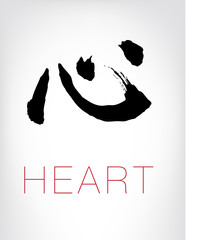 Japanese Heart Calligraphy in Kanji