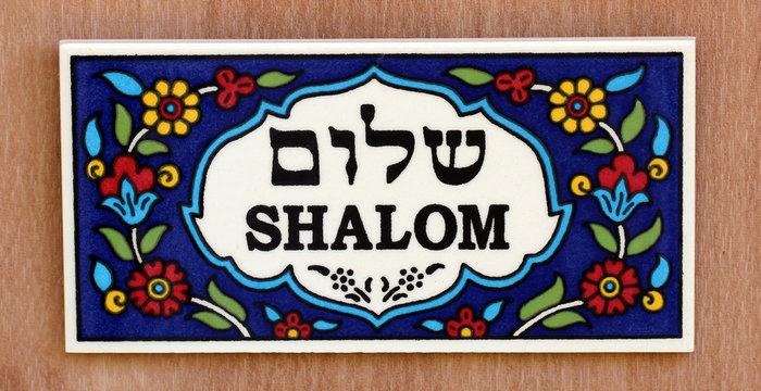Jewish Ceramic Door Sign - Shalom