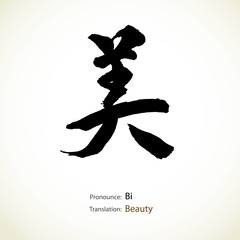 Japanese calligraphy, word: Beauty