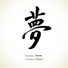 Japanese calligraphy, word: Dream