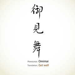 Japanese calligraphy, word: Get well