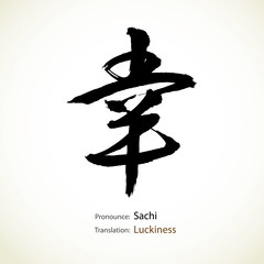 Japanese calligraphy, word: Luckiness, Good omen