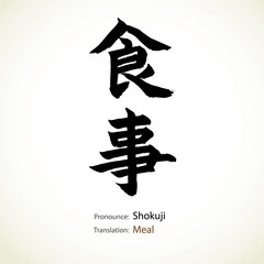 Japanese calligraphy, word: Meal