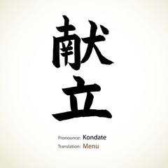 Japanese calligraphy, word: Menu