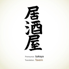 Japanese calligraphy, word: Tavern