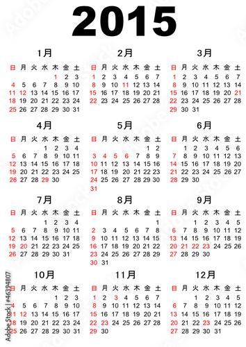 2015年日本語カレンダー. vector file