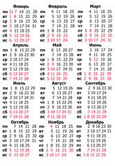 Calendar 2013 table russian language