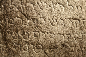 Jewish ancient holy writings on stone