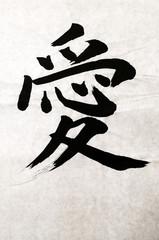 Japanese Symbol letter for LOVE