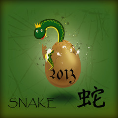 Hieroglyph and  cub of a snake in an egg