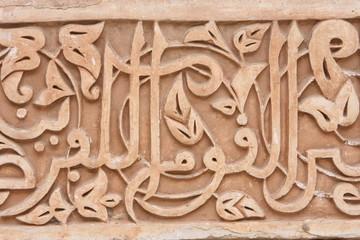 Intarsio e scritta araba in edificio antico