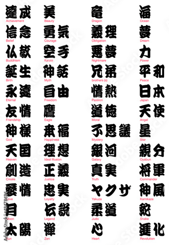Chinese Symbols Japanese Kanji Tattoo Stock Image And Royalty