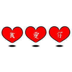 love heart with chinese character