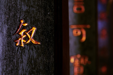 Chinese Symbols on Temple Pillars