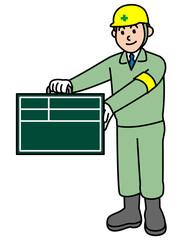 工事確認黒板を持つ作業員