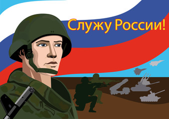Poster ''I Serve the Russia''