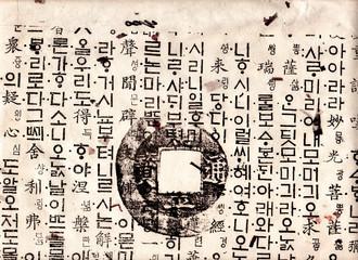 Papier sépia, texte en coréen
