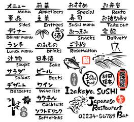 和食のメニュー(英語と日本語)