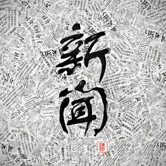 "chinese newspaper composition surrounding ""news"" calligraphy"