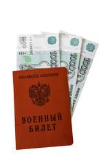 Военный билет и три тысячи рублей, изолировано