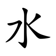 Wasser - China ~ Asia ~ Japan ~ Zeichen ~ Symbol