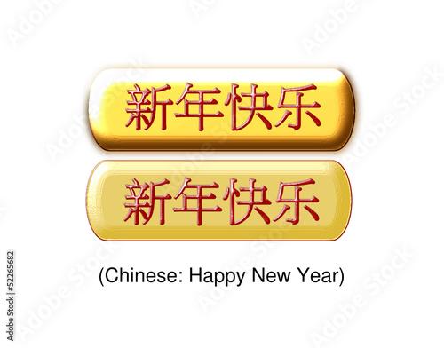 Frohes Neues Jahr auf chinesisch - schriftlich\