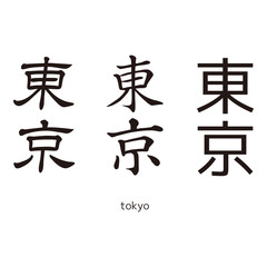 東京_tokyo