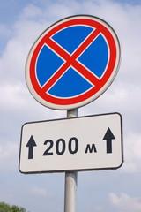 Остановка запрещена - дорожный знак на фоне неба