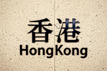 Hong Kong underground station.