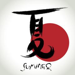 "Vector brush stroke  Chinese Hieroglyphics ""Summer"""