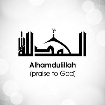 Arabic Islamic calligraphy of dua(wish) Alhamdulillah ( praise t