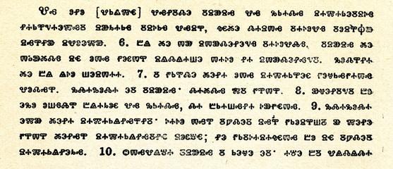 Glagolitic alphabet (Codex Assemanius, Johannes IV)