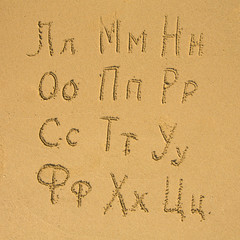 Russian alphabet, from L to C, part the second of three.