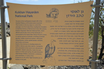 Belvoir Fortress (Cochav HaYarden), Israel