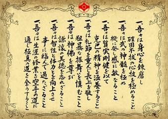 Poster, certificate, diplom karate kyokushinkai dojo kun