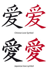 Chinese and Japanese love symbol, vector