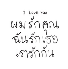 Text I Love You in Thai