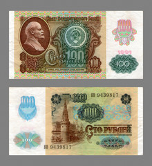 Ticket of the State Bank, one hundred roubles, USSR, 1991