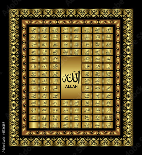 Asmaul Husna 99 Names Of Almighty Allah Stock Image And Royalty