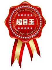 メダル フレーム 超目玉