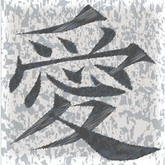 Chinese Love Grunge