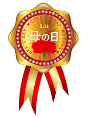 母の日 カーネーション メダル