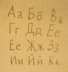 Russian alphabet (first part of three) written on a sand beach.