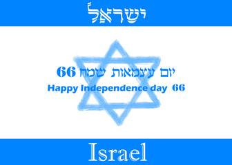 Israeli flag for 66th Independence Day
