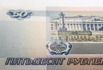 Russian rouble bill, macro photography