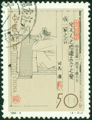 image of Chinese ancient writers -si maqian